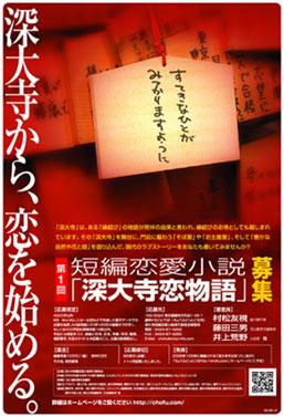 『深大寺恋物語』 第1回公募