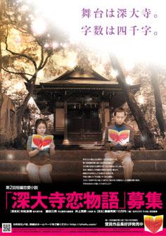 『深大寺恋物語』第2回公募