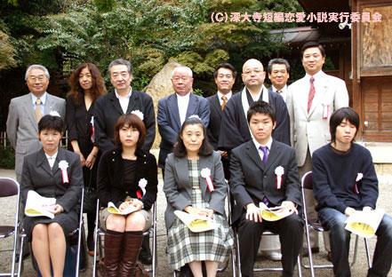 『深大寺恋物語』第2回公募 授賞式の模様