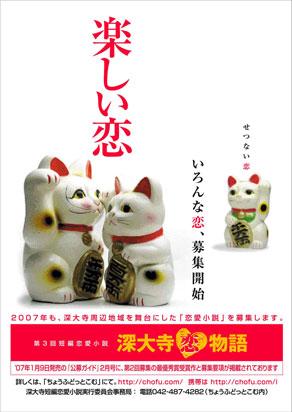 深大寺短編恋愛小説公募2007年招き猫バージョン