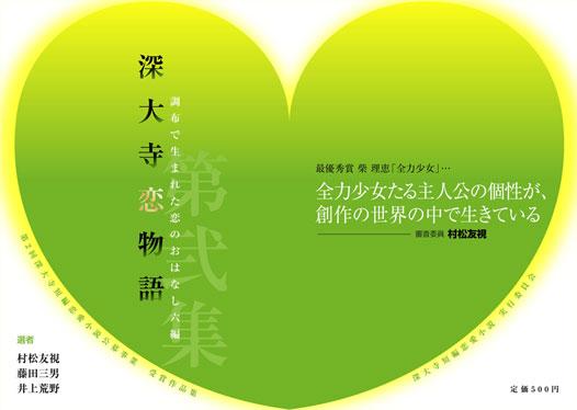 第二回深大寺恋物語受賞作品集の冊子