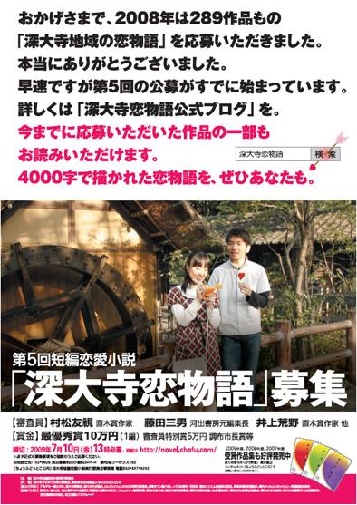 第5回公募「深大寺恋物語」募集ポスター