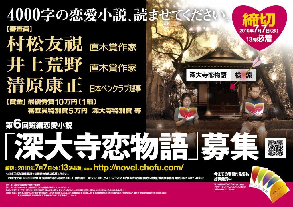 第6回 短編恋愛小説「深大寺恋物語」 ポスター