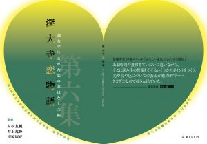 深大寺恋物語第六集