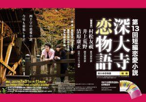第13回短編恋愛小説 深大寺恋物語 募集ポスター