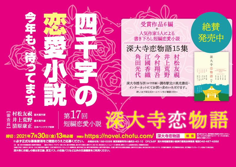 第17回短編恋愛小説 深大寺恋物語 募集ポスター